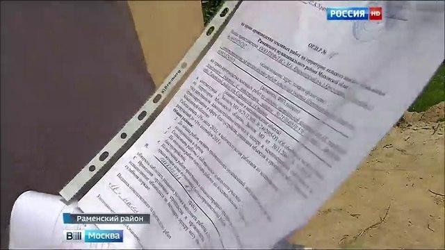 Вести-Москва • Вести-Москва. Эфир от 24.07.2015 (14:30)