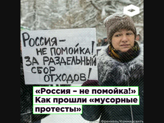 «россия — не помойка!»: как прошли «мусорные протесты»   romb
