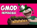 Михакер Garrys Mod Смешные моменты перевод 256 ДЕНЬ СВЯТОГО ПАТРИКА 2018 Гаррис Мод