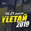 """Фестиваль """"Улетай 2019"""" 19-21 июля"""