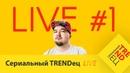 Сериальный TRENDец LIVE 1 Кураж-Бамбей