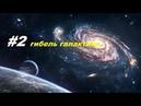 ЭТО УЖЕ НАЧАЛОСЬ Столкновение двух галактик Туманность Андромеды и Млечный Путь