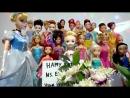 Куклы Барби и Принцессы Диснея ТВ. Концерт на День Рождения Бабушки Ютуб, Эстер Вой, Часть 5/19. Подружка Викей выбирает песню