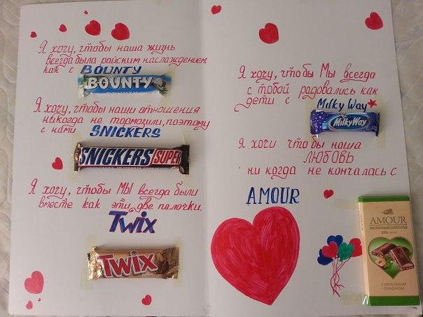 Плакат Со Сладостями Для Любимого Фото