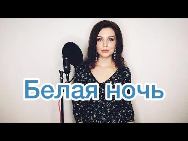Алиса Супронова Белая ночь Виктор Салтыков