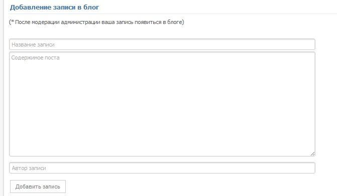 Модуль Addcontent Guest для NiunCMS v 1.4