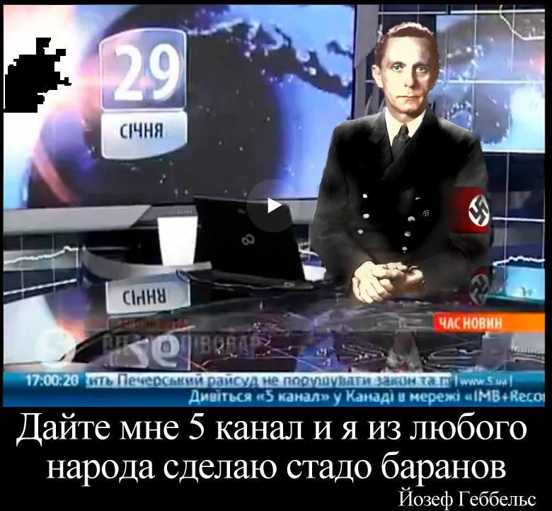 5 канал зомбирует украинцев