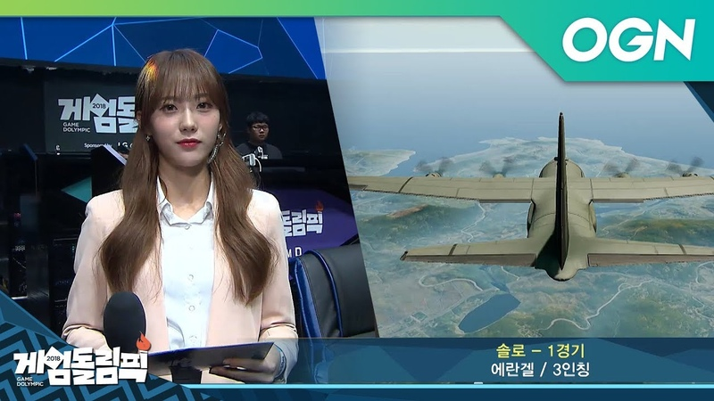 [SHOW] 181124 Nahyun, New Sun - PlayerUnknown's Battlegrounds Solo Mode @ OGN Game Dolympic Ep. 2, Part 1