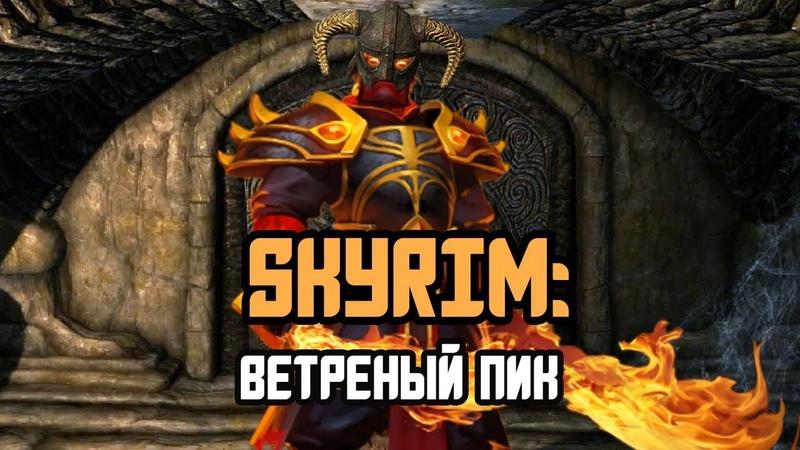 Skyrim: Ветренный пик