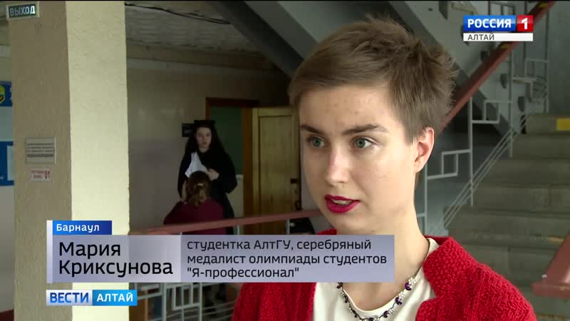 Студентка АлтГУ заняла второе место во Всероссийском конкурсе «Я – профессионал».