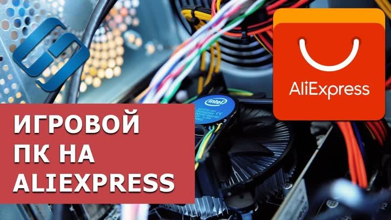 Как выбрать процессор, материнскую плату, SSD для компьютера на Aliexpress 🎮💰