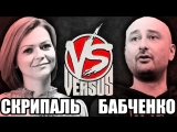 Hack Music - VERSUS - Бабченко VS Юлия Скрипаль
