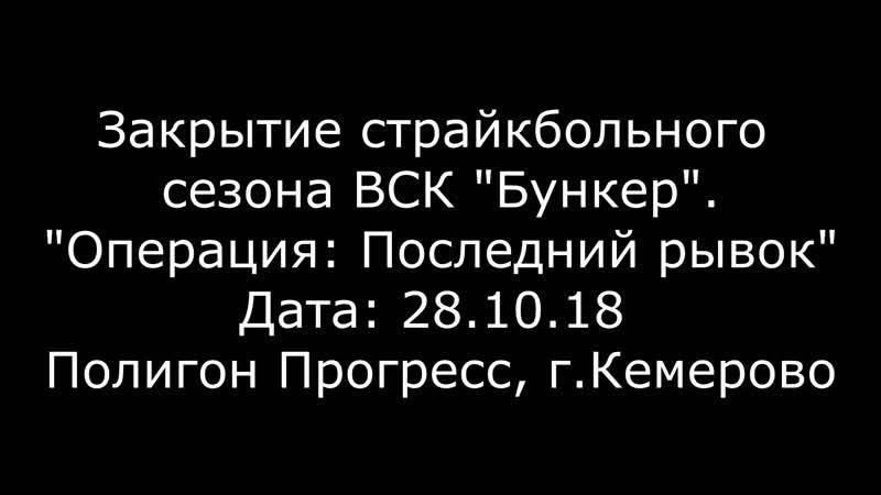 Закрытие сезона вскБункер .28.10.18(Последний рывок)