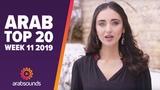 TOP 20 ARABIC SONGS (WEEK 11, 2019)