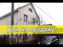 Продам дом в Карасунском округе г Краснодара п Знаменский