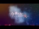 【東方Vocal】幽閉サテライト / 今、誰が為のかがり火へ【FullMV】