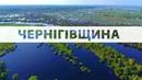 The tourist lures of Chernihiv Oblast