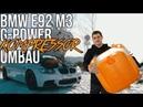 BMW E92 M3 | G-Power Kompressor Umbau | Aulitzky Tuning