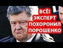 Другая реальность Порошенко убили Майдан проиграл Россия и Америка поженились а Янукович гений