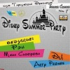 Disney Summer Party 01/06/12