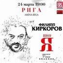Филипп Киркоров фото #38