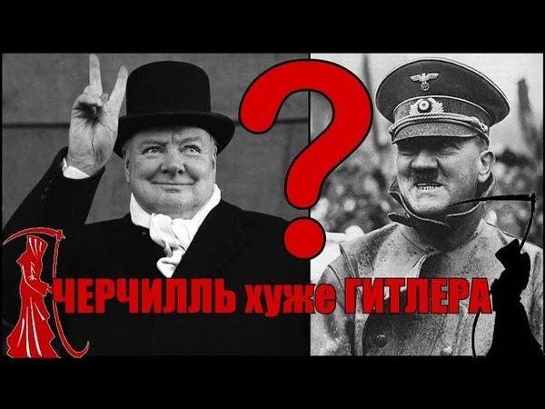 Черчилль хуже Гитлера?