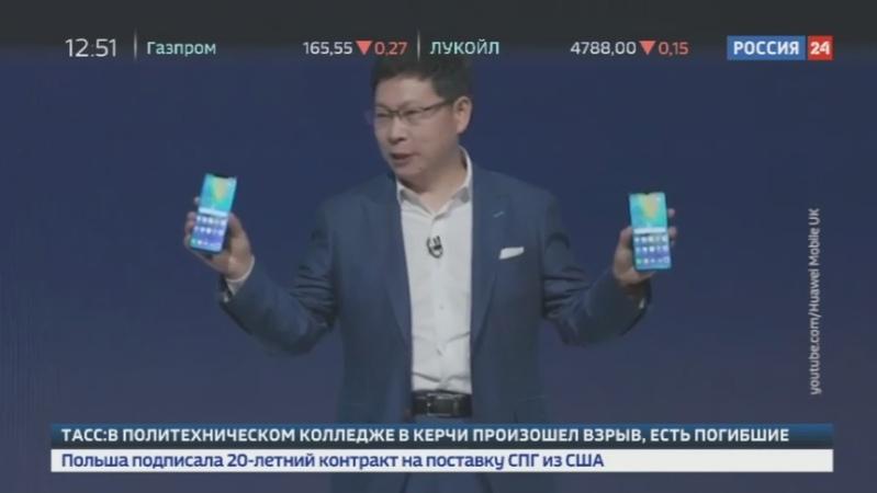 Вести net Huawei представил новый флагман Mate 20 Pro