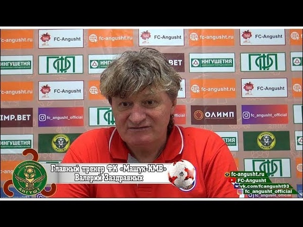 Валерий Заздравных Послематчевая пресс конференция Ангушт Машук КМВ Пятигорск