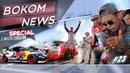 Стилов и Борщ на легале, RDS против Formula Drift и другие новости дрифта Bokom NEWS