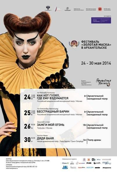 Фестиваль Золотая Маска в Архангельске