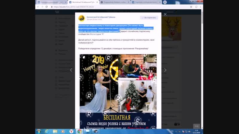 12.12.2018 Бесплатную видеосъемку в Новогодних декорациях (Это может быть видеопоздравление , видео визитка семьи, запись нового