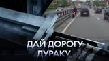 sound9999 &amp DJ Карцеп - 3D ( Дай Дорогу Дураку )