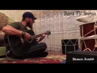 Шамиль Асхабов Блеснула боль песня 2017