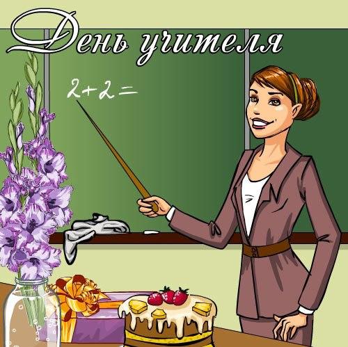 Сценарий праздника днем учителя