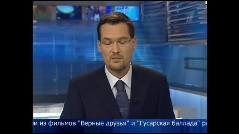 Новости (Первый канал,14.08.2007)