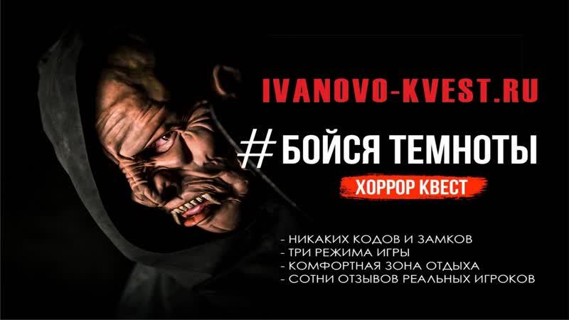 Самый страшный квест в Иваново Бойся Темноты отзывы игроков квесты в реальности игры перфоманс с актерами. Франшиза сценарий