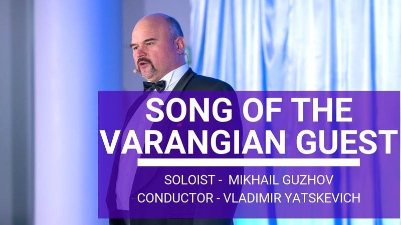 Песня Варяжского гостя - Song of the Varangian Guest. Sadko Vladimir Yatskevich (conductor)