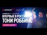 1 сентября 2018 Тони Роббинс выступит в Москве