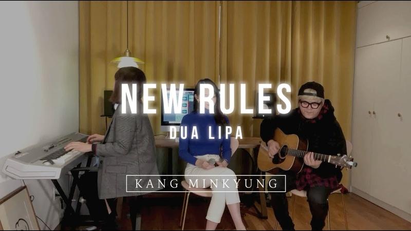 KANG MIN KYUNG [DAVICHI] - NEW RULES [DUA LIPA COVER]