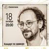 Игорь Белый. 18.10.18 Концерт по заявкам