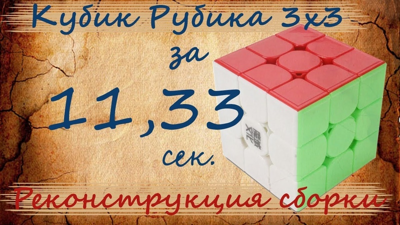 Реконструкция сборки кубика Рубика 3х3 за 11,33 с.