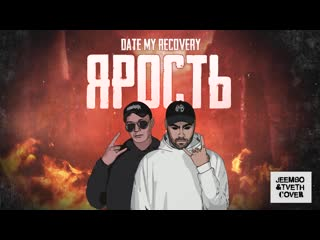 Date My Recovery - ЯРОСТЬ (Jeembo & Tveth Cover) Teaser 2019