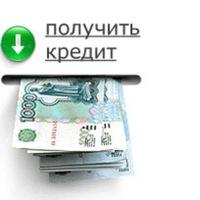 Дам денег в долг без залога у кого берется целевой займ
