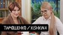 Тимошенко - про популізм, Путіна, нові обличчя / KishkiNa 07.03.2019