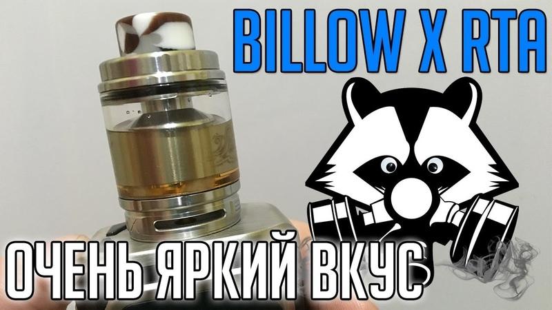 ХОРОШИЙ БАК ЗА ХОРОШИЕ ДЕНЬГИ | Ehpro Billow X RTA