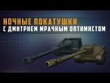 World of Tanks Ночные покатушки с Дмитрием Мрачным оптимистом на ПТ
