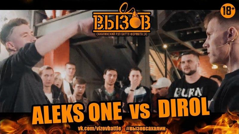 ВЫЗОВ 3 (Сезон II): ALEKS ONE vs DIROL (2018)