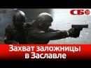 Захват заложницы в Заславле: видео спасения беременной женщины