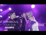 Закулисье тура в Красноярске - Елена Темникова (TEMNIKOVA TOUR 17/18)