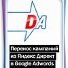Перенос кампаний из Директа в AdWords